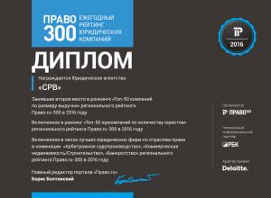 «Юридическое агентство «СРВ» снова заняло верхние строчки в рейтинге «Право.ru-300»