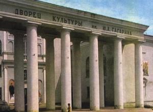 Прежде и теперь: как изменился дворец культуры имени Ю. А. Гагарина в Ставрополе за почти 60 лет существования