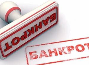 Недобросовестному клиенту угрожает банкротство