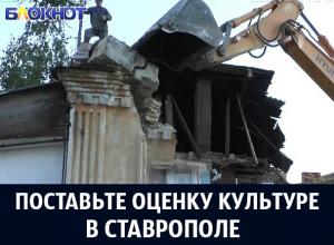 Низкие зарплаты и разрушенные исторические здания стали главными проблемами культуры Ставрополя: итоги 2017