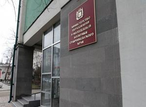 Министерство образования переименовали в Ставропольском крае