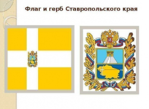 Календарь Ставрополя: в этот день в 1994 году Ставрополье обрело свои герб и флаг