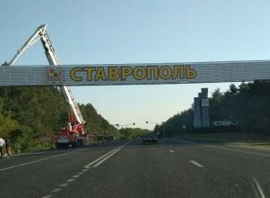 Новую арку на въезде в город установили в Ставрополе