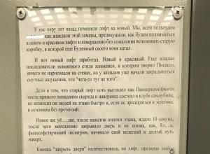 Невероятно смешной рассказ о злоключениях с лифтом написал житель Ставрополя