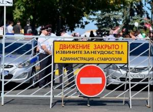 Дороги в центре Ставрополя перекроют 12 июня