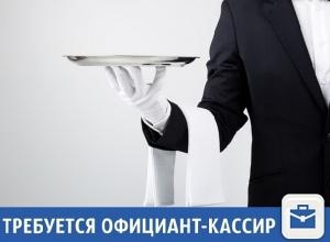 В новое кафе требуется официант-кассир