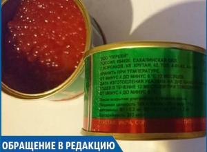 «Купленная на православной ярмарке красная икра оказалась подделкой», - жительница Ставрополя