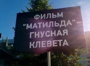 Запретить скандальный фильм «Матильда» на Ставрополье потребовали от губернатора Владимирова православные активисты