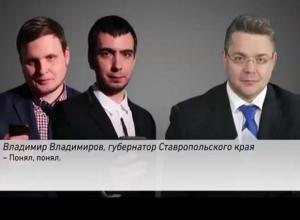 Известный пранкер Вован разыграл губернатора Ставрополья Владимирова и заставил его оправдываться за ситуацию с выплатами пострадавшим