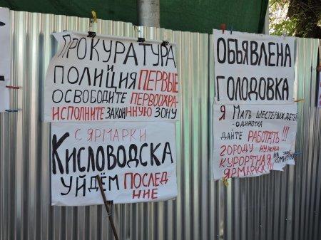 Голодающие в Кисловодске продавцы сувениров жалуются на плохое самочувствие