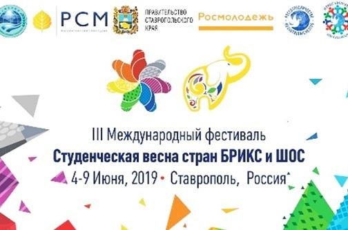 Почти 14 миллионов рублей потратят на питание участников, гостей и организаторов международной студвесны