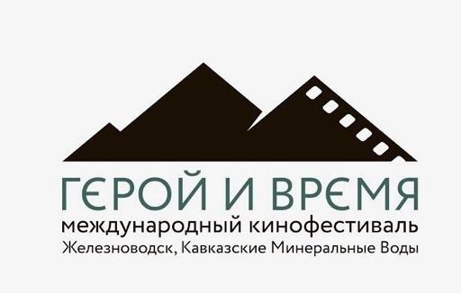 На кинофестивале в Железноводске будут вручать «героя»