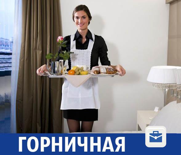 Горничная на Черное море
