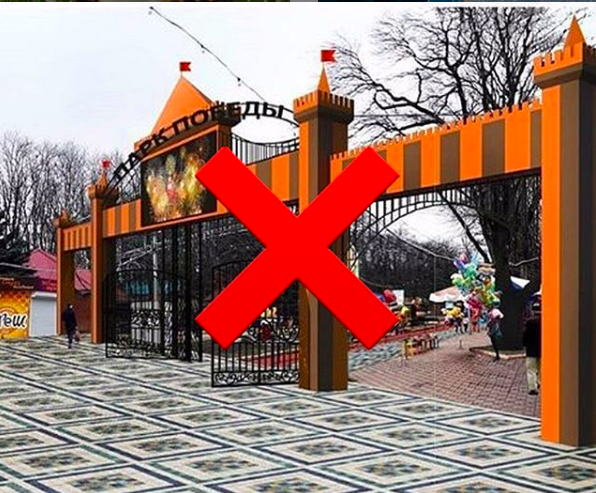 Руководство парков Ставрополя передумало делать вход в парк Победы по старому макету