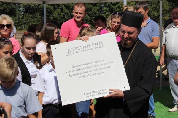 ВСтавропольском крае строят детский парк в«Гармонии»