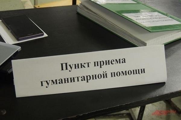 Набазе офисов МФЦ Ставропольского края развёрнуты пункты приёма гуманитарной помощи