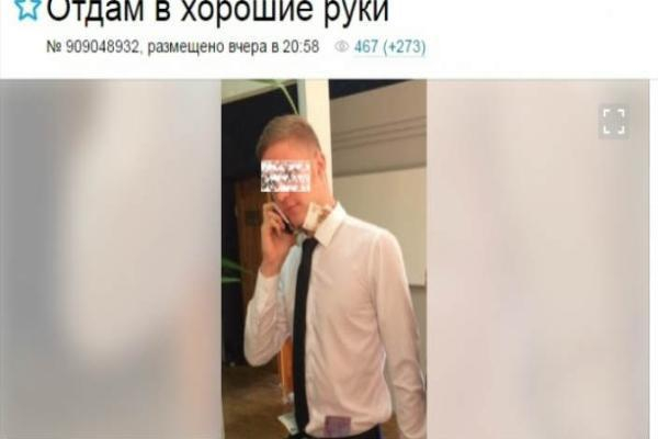 Мужчина из Ставрополя стал товаром за 3700 рублей на сайте объявлений