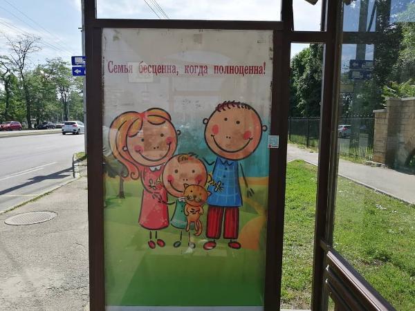 Власти Ставрополя запустили оскорбляющую социальную рекламу