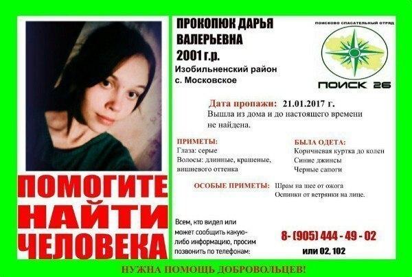 Школьница пропала на Ставрополье после ухода на прогулку