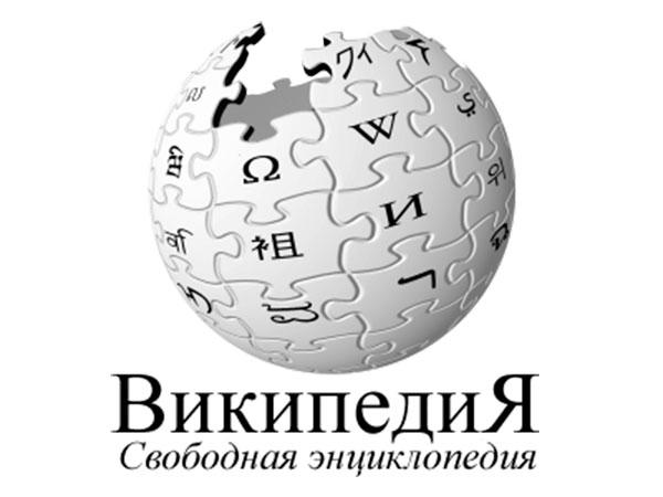 Роскомнадзор угрожает закрыть Википедию