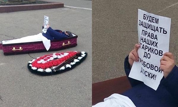 Коммунисты устроили гробовой пикет на площади Ленина
