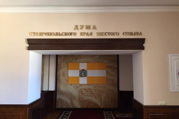 Нового председателя парламента Ставрополья выберут 29сентября