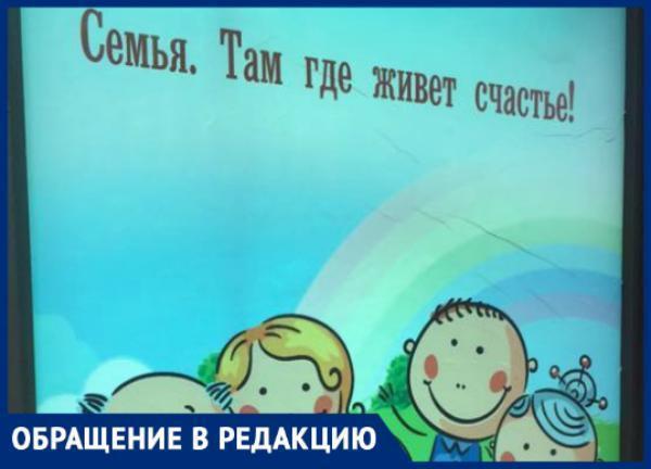 «Плакаты с социальной рекламой поменяли, а о правописании не подумали», - житель Ставрополя возмущен состоянием рекламы о семье