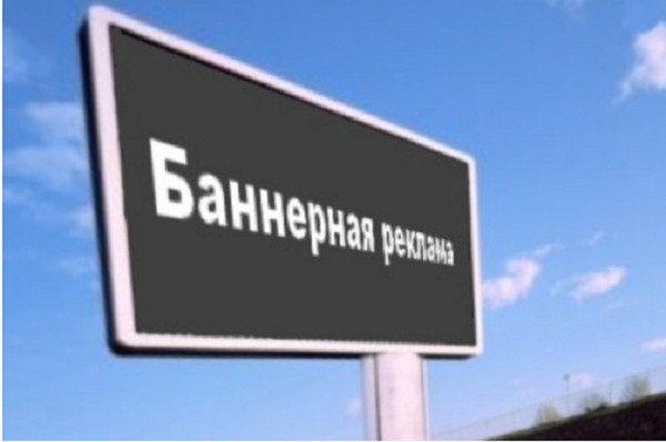 В Ставрополе снова поднялся вопрос об устранении наружной рекламы с улиц города
