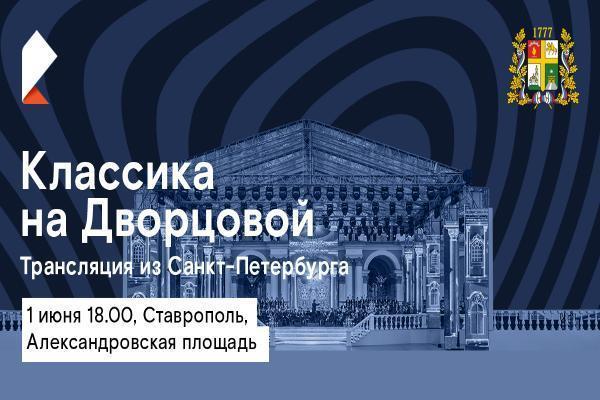 Гала-концерт мировых звезд оперы и балета «Классика на Дворцовой» увидят ставропольцы