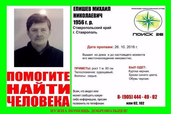 ВСтаврополе ищут 2-х пропавших пожилых людей