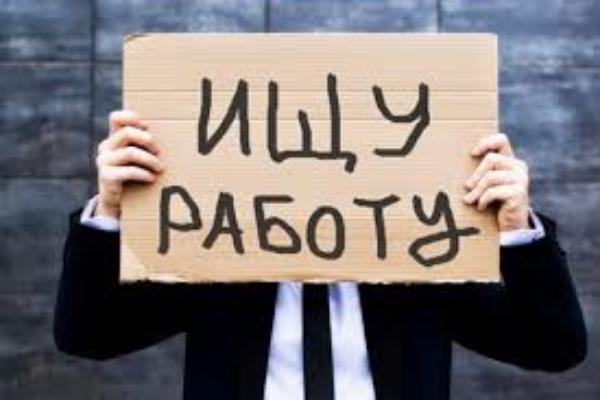 Число нигде неработающих наСтаврополье возросло до 78 тыс. человек