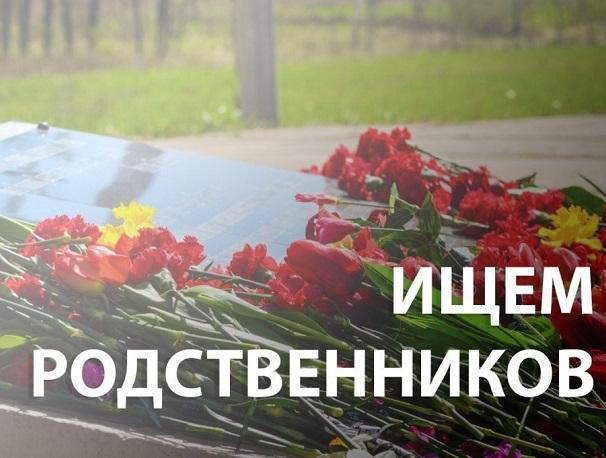 Родственников похороненного в братской могиле солдата ищут на Ставрополье