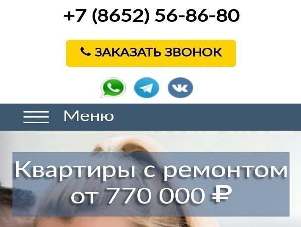 Получить информацию о жилье в «Гармонии» под Ставрополем можно по Whats'App