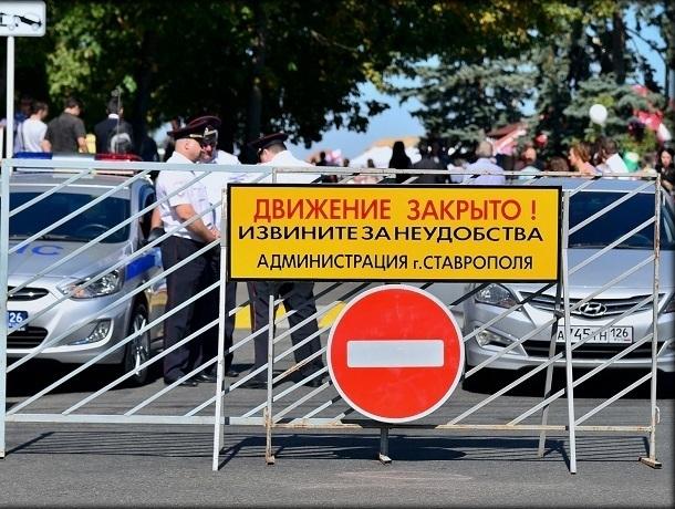 Центральные улицы перекроют 12 декабря в Ставрополе