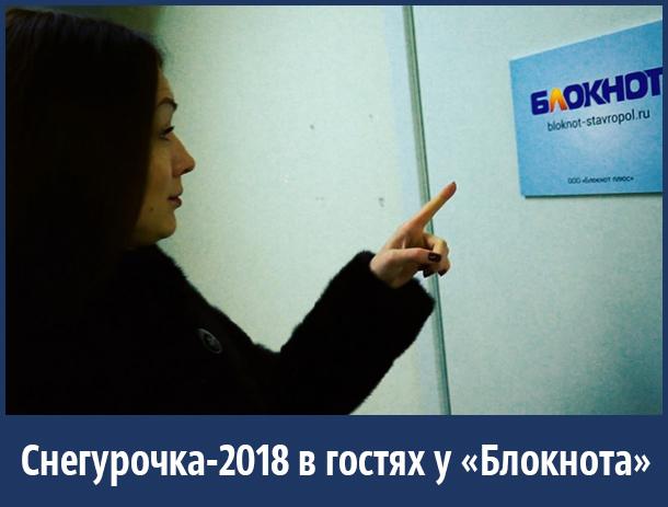 Юлия Пожарская получила приз за победу в конкурсе «Снегурочка-2018»