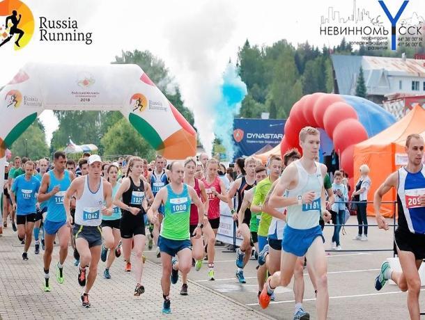 В Невинномысске пройдет массовый марафон