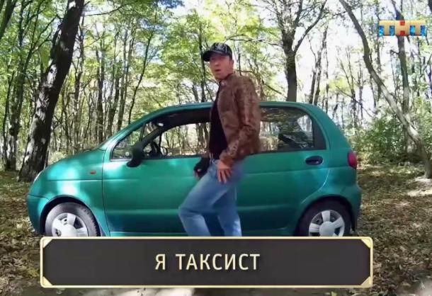 Клип ставропольского таксиста высмеяли в эфире канала «ТНТ»