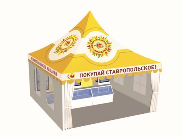 Ставропольские ярмарки оформят в едином стиле