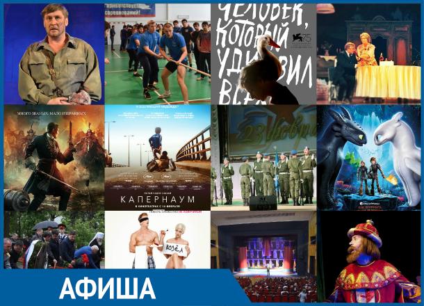 В Ставрополе пройдет мужская праздничная неделя