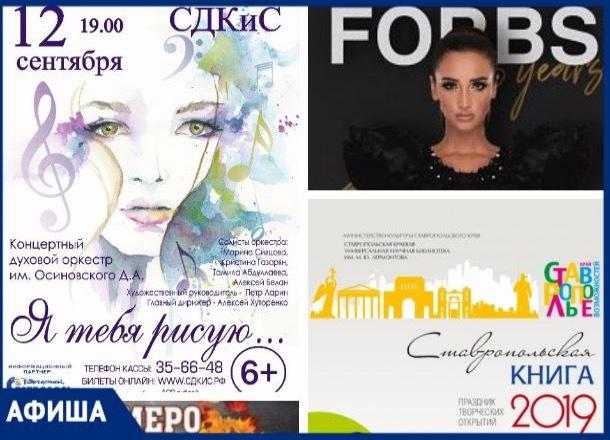 Концерт Ольги Бузовой, September Rock Fest и Фестиваль мыльных пузырей - ставропольцев ждет интересная неделя