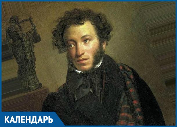 День памяти Александра Пушкина проходит на Ставрополье