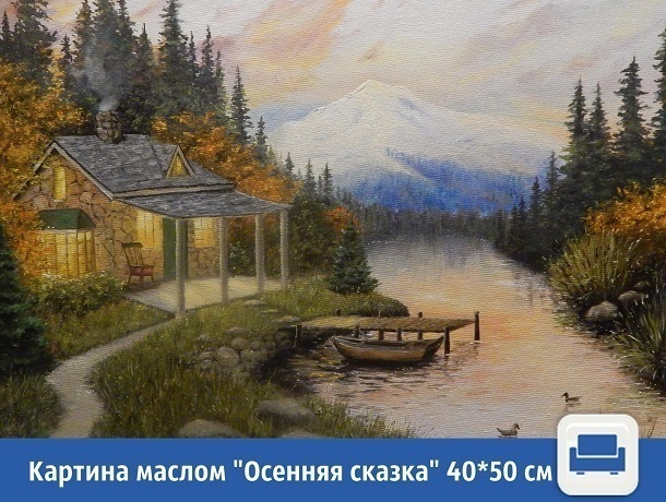 Частные объявления: Картина маслом «Осенняя сказка» 40*50 см