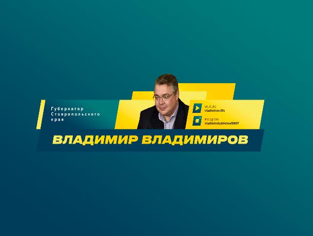 Губернатор Ставропольского края запустил свой канал на YouTube