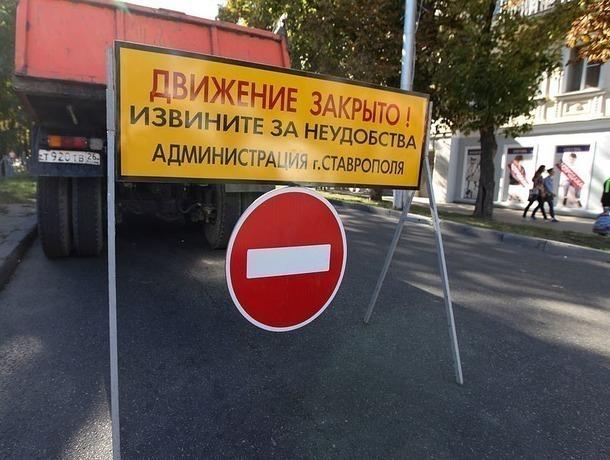 Улицу в центре Ставрополя перекроют для движения автомобилей на 12 часов