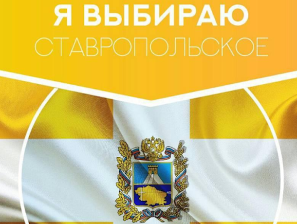 В соцсетях стартовал флешмоб «Я выбираю ставропольское», за который победителям вручат ценные призы