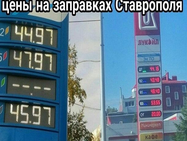 «Цена менялась 8 раз»: резкое подорожание бензина на Ставрополье вызвало волну гнева водителей