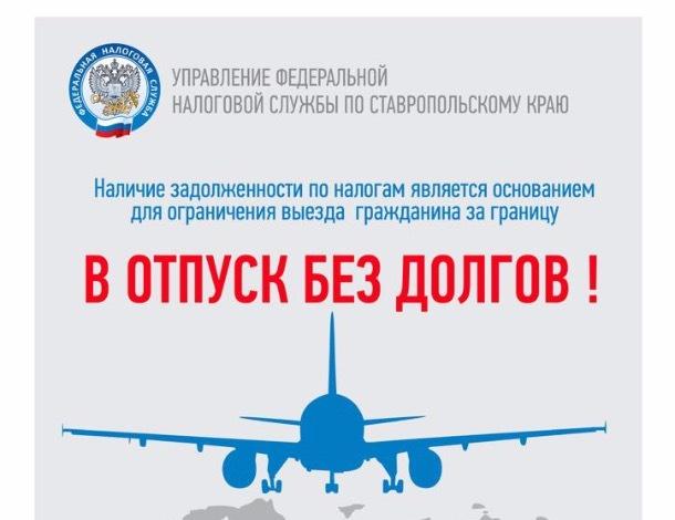Не позднее 2 декабря жителям Ставрополья необходимо оплатить имущественный налог