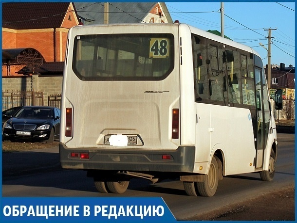 «Водители маршруток потеряли элементарную культуру общения и вождения», - житель Ставрополя