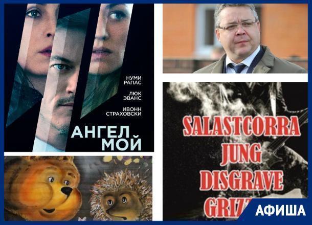 Прямая линия с губернатором, металл-вечеринка и премьера фильма «Ангел мой»: что ждет ставропольчан на этой неделе