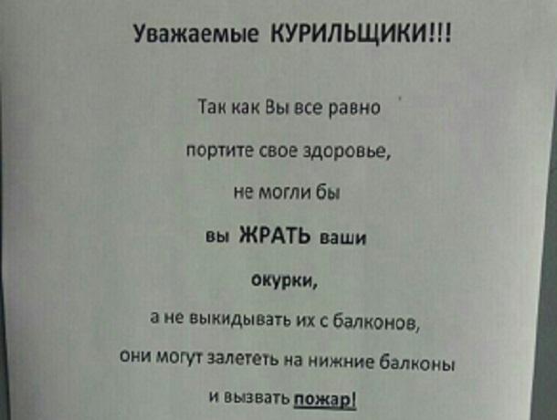 Недовольные соседи предложили съедать свои окурки курильщикам после перекура на Ставрополье